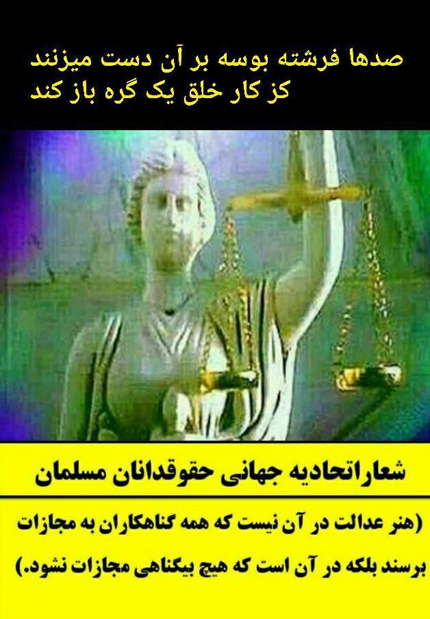 شعار اتحادیه جهانی حقوقدانان مسلمان