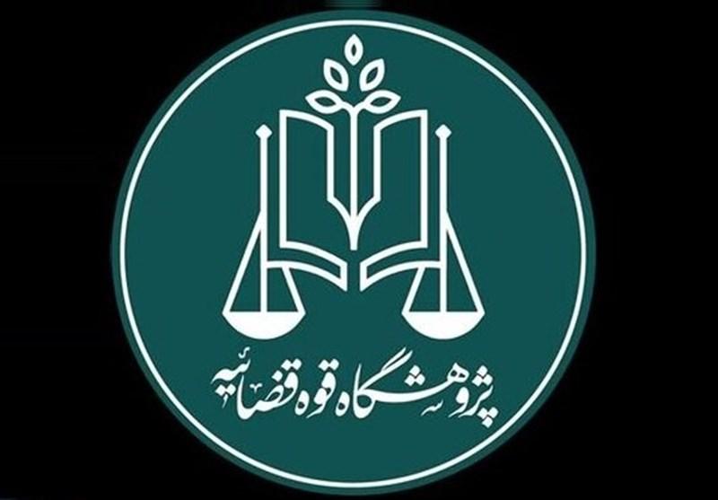 سامانه جامع مرکز اسناد علمی و کتابخانههای قوه قضائیه راهاندازی شد