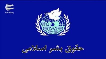 اهدای جایزه حقوق بشر اسلامی به مرضیه هاشمی و محمدعزمی عبدالحمید